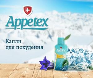 apptex-kapli-dlya-pohudeniya