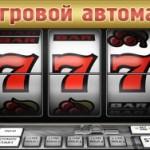 Зарождение игровых автоматов