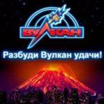 Игровые слоты в Вулкане — играйте в видео слоты онлайн