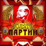 Игровой автомат «Золото партии» в память об СССР